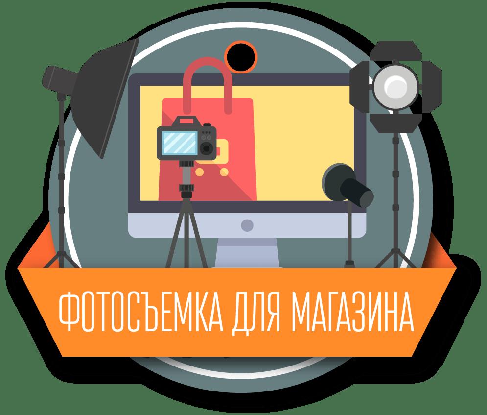 fotosemka-dlya-magazina-2x