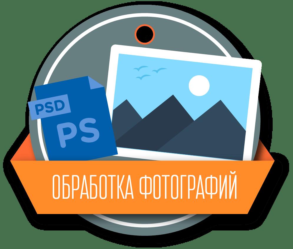 obrabotka-fotografii-predmetka-2x