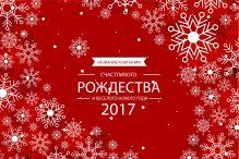 Корпоративные открытки с новым годом