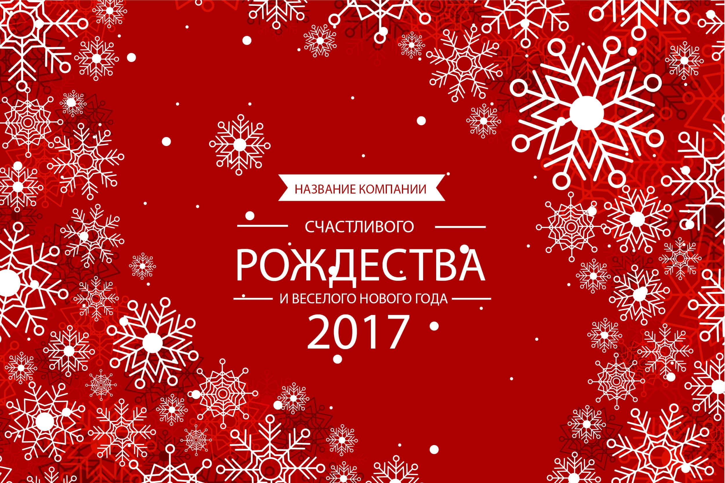 otkrytka-s-novym-godom-krasnaya-02