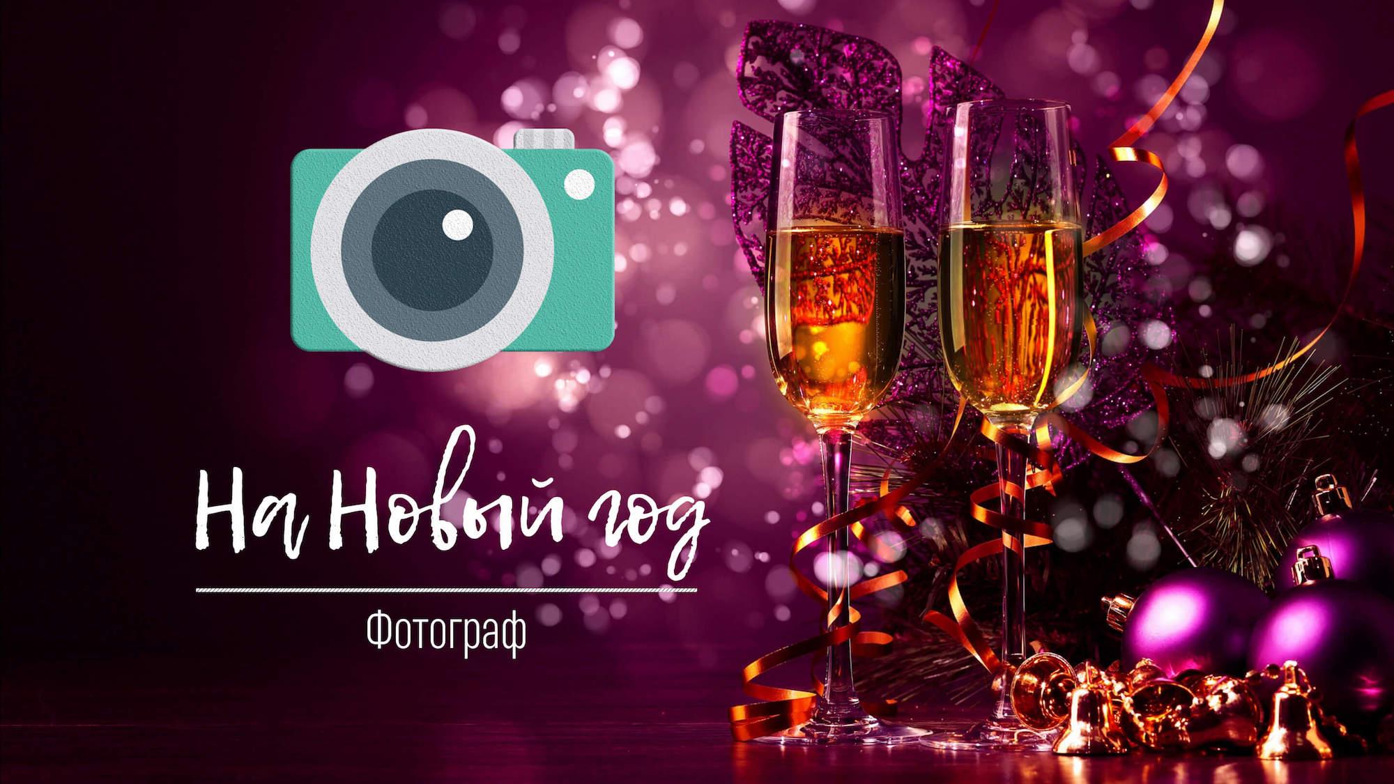 fotograf-na-novyi-god-1-1