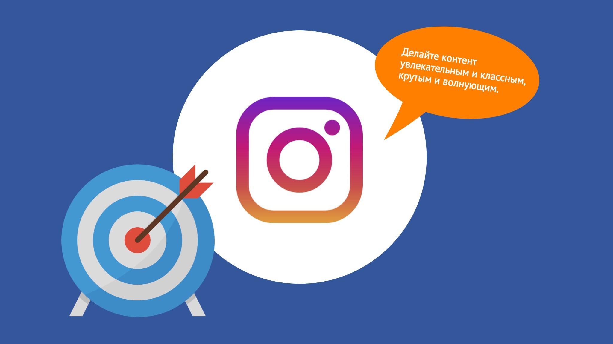Vidy-kontenta-v-Instagram