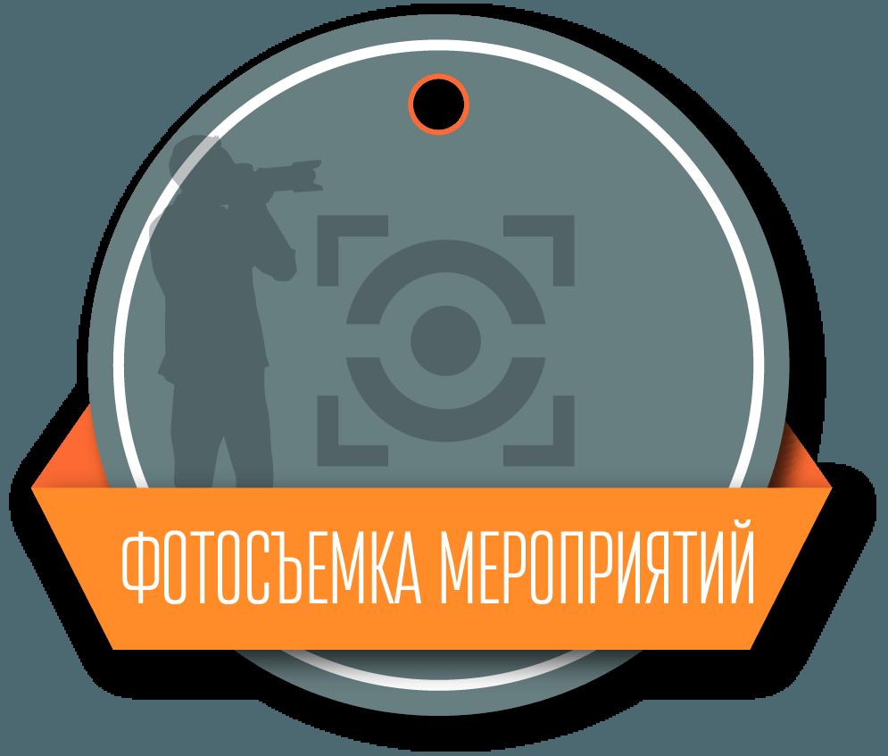 fotosemka-meropriyatii-2x