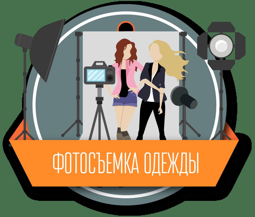 fotosemka-odezhdy-2x