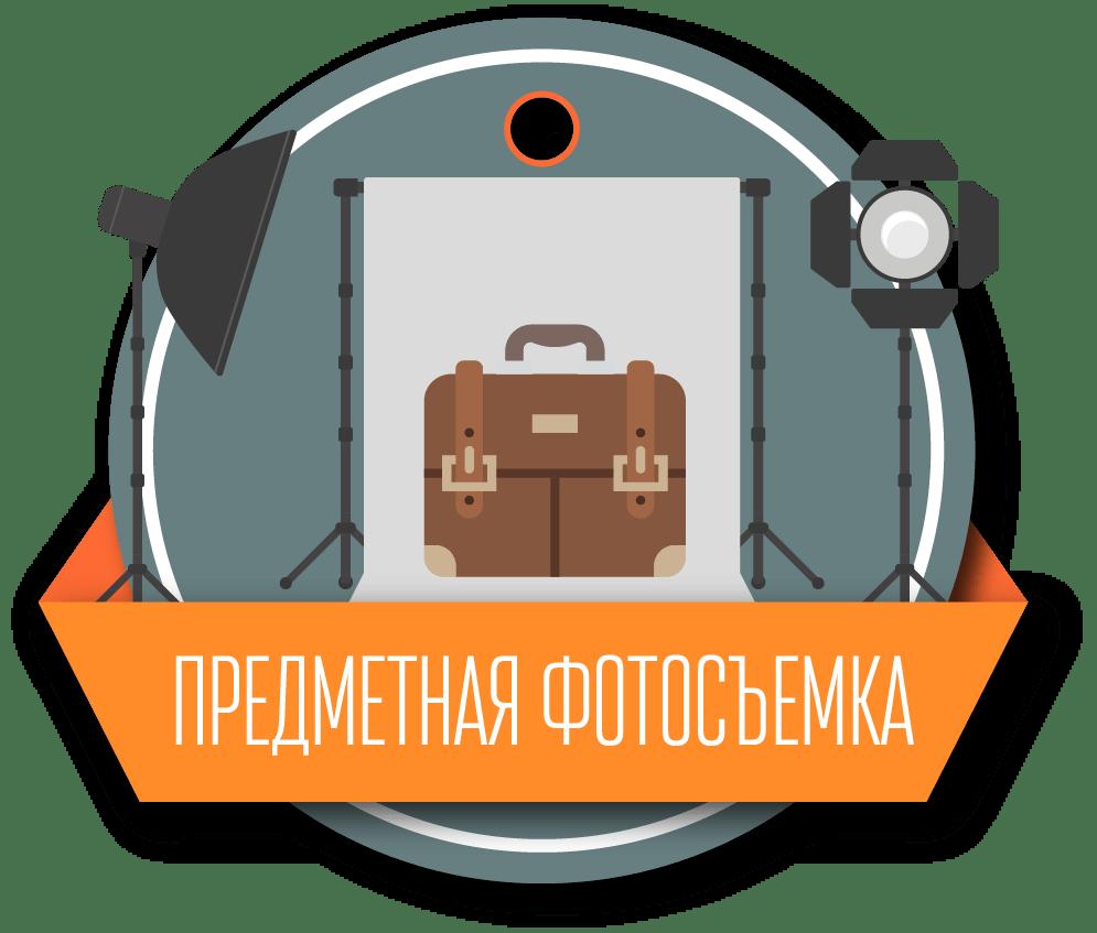 predmetnaya-fotosemka-2x